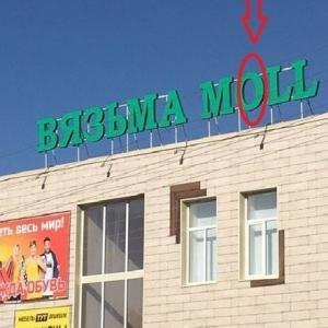 В Вязьме открылся публичный дом?