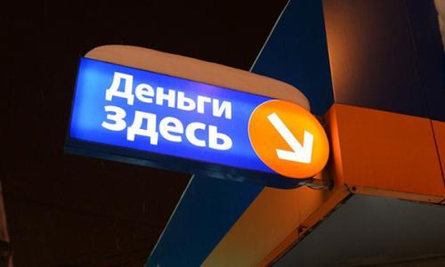 Россияне объяснили свою любовь к микрокредитам