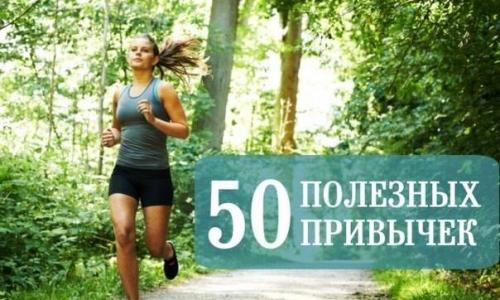 50 полезных привычек на каждый день