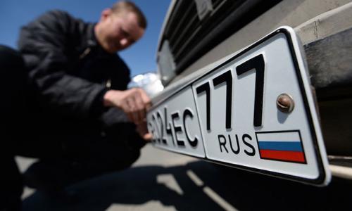В России упростят правила регистрации автомобилей