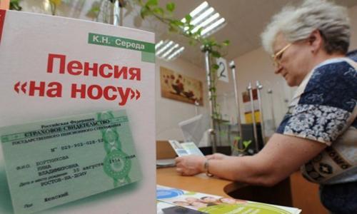 Найден способ спасти «зависшие пенсии»