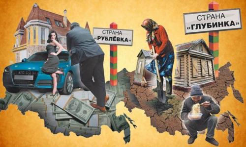 Почему в России, богатейшей стране мира, люди живут в бедности?