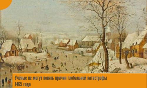Ученые не могут понять причины глобальной катастрофы 1465 года