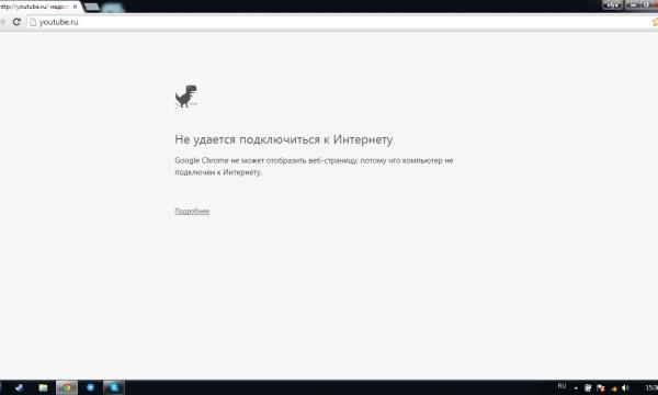 1 ноября 2019 года уже близко. Россию отключат от мирового Интернета?