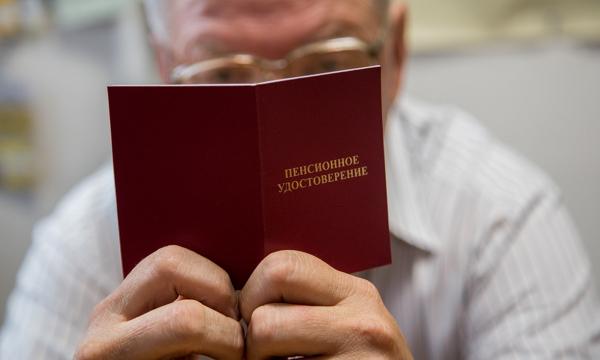 Как уйти на пенсию раньше срока в России