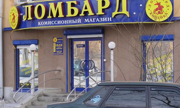 Голодные россияне закладывают украшения и автомобили