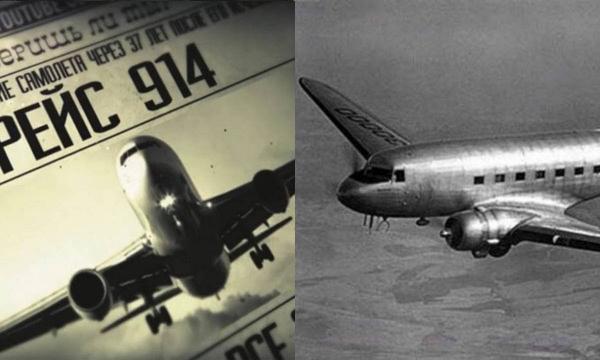 Самолет приземлился через 37 лет. Рейс 914